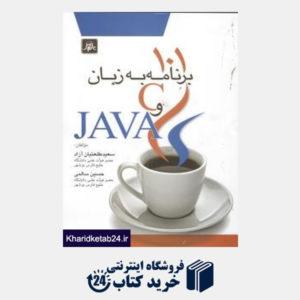 کتاب 101 برنامه به زبان C و JAVA