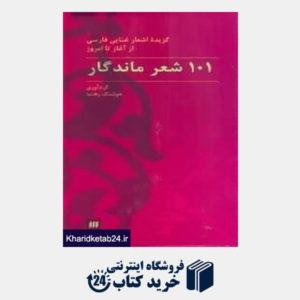 کتاب 101 شعر ماندگار