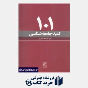 کتاب 101 کلید جامعه شناسی