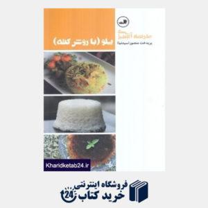کتاب 116 نوع غذا با قارچ
