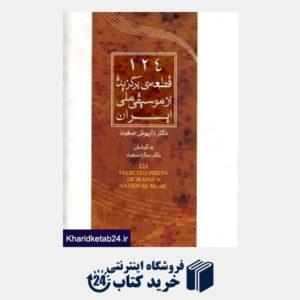 کتاب 124 قطعه برگزیده از موسیقی ملی ایران