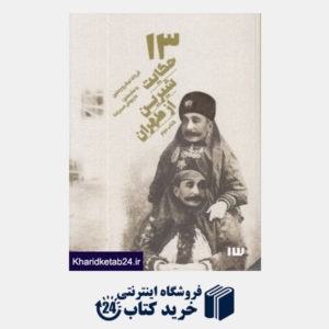 کتاب 13 حکایت شیرین از طهران 2 (با CD)