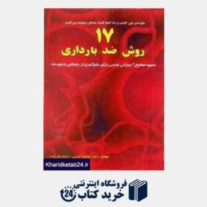 کتاب 17 روش ضد بارداری