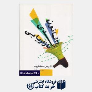 کتاب 22 قانون ابدی بازاریابی