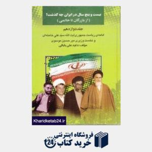کتاب 25 سال در ایران چه گذشت 12 (از بازرگان تا خاتمی)
