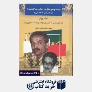 کتاب 25 سال در ایران چه گذشت 2
