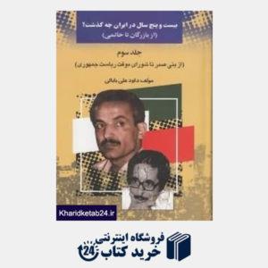 کتاب 25 سال در ایران چه گذشت 3