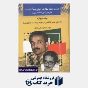 کتاب 25 سال در ایران چه گذشت 4