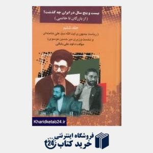 کتاب 25 سال در ایران چه گذشت 6