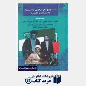 کتاب 25 سال در ایران چه گذشت 7