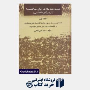 کتاب 25 سال در ایران چه گذشت 9 (از بازرگان تا خاتمی)