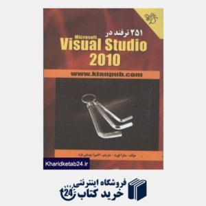 کتاب 251 ترفند در Microsoft Visual Studio 2010