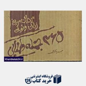 کتاب 365 جمله طلایی مردان مریخی زنان ونوسی
