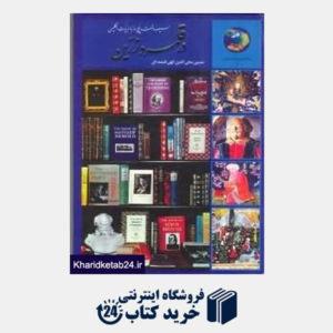کتاب 365 روز با ادبیات انگلیسی (در قلمرو زرین)