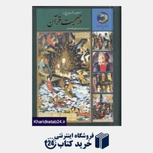 کتاب 365 روز با قرآن (در صحبت قرآن)