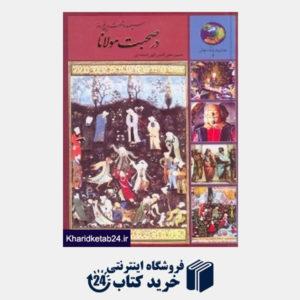 کتاب 365 روز با مولوی (در صحبت مولانا)