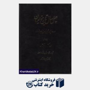 کتاب 40 سال تاریخ ایران در دوره پادشاهی ناصرالدین شاه 1(3جلدی)