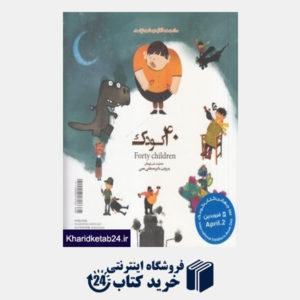 کتاب 40 کودک (خاطرات طب کودکان)