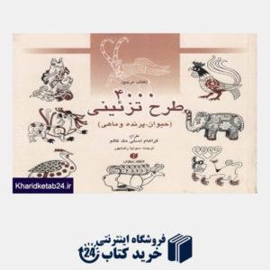 کتاب 4000 طرح تزئینی (حیوان پرنده و ماهی)