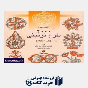 کتاب 4000 طرح تزئینی (گل و گیاه)