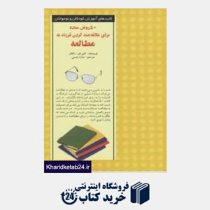 کتاب 50 روش ساده برای علاقه مند کردن فرزند به مطالعه