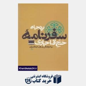 کتاب 50 سفرنامه حج قاجار 2 (8 جلدی)