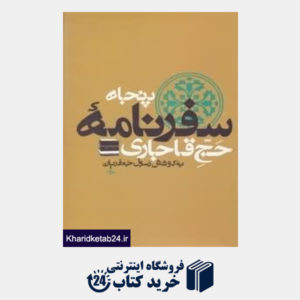 کتاب 50 سفرنامه حج قاجار 7 (8 جلدی)