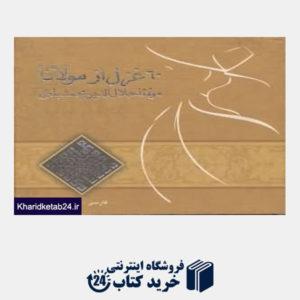 کتاب 60 غزل از مولانا