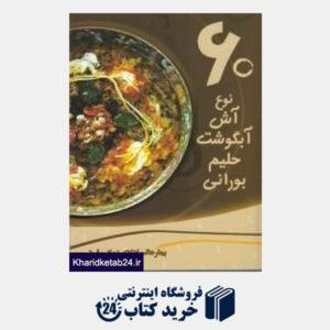 کتاب 60 نوع آش آبگوشت حلیم بورانی