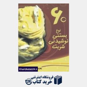 کتاب 60 نوع بستنی نوشیدنی شربت