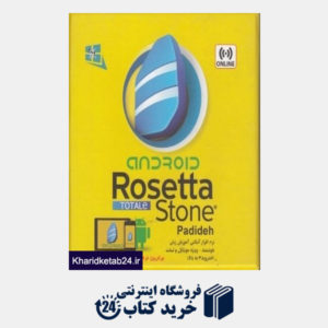 کتاب Android Rosetta Stone TOTALe (عربی)