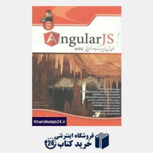 کتاب Angular Js (قویترین فریم ورک جاوا اسکریپتی MVC)