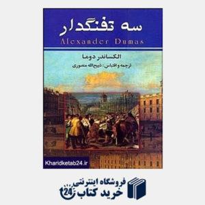 کتاب PRESSURE ANALYSIS METHODS