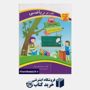 کتاب آبرنگ ریاضی سوم ابتدایی (کتاب کار)