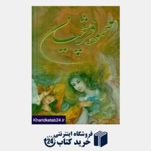 کتاب آثار استاد محمود فرشچیان با جعبه جیر