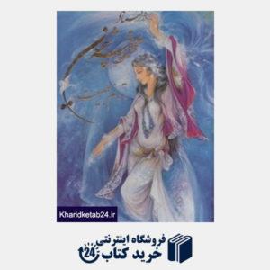 کتاب آثار استاد محمود فرشچیان (ترنم طبیعت رحلی با قاب گویا)