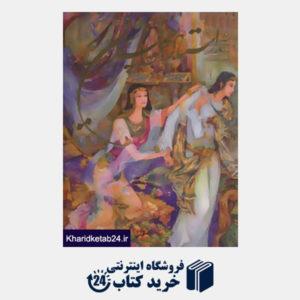 کتاب آثار استاد محمود فرشچیان (رحلی با قاب)