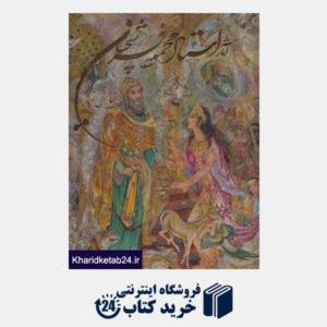 کتاب آثار استاد محمود فرشچیان (نیایش نور رحلی با قاب گویا)