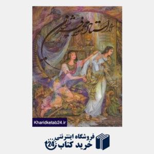 کتاب آثار استاد محمود فرشچیان (وزیری با قاب گویا)