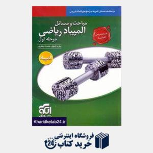 کتاب الگو المپیاد ریاضی مرحله اول (پاسخنامه)