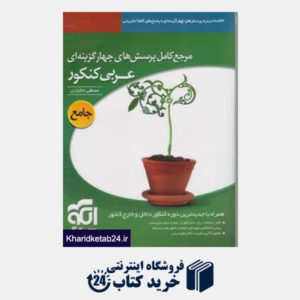 کتاب الگو عربی کنکور (مرجع تست)
