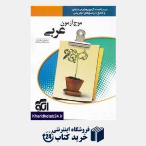 کتاب الگو موج آزمون عربی