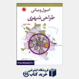 کتاب (جلد2)اصول و مبانی طراحی شهری(علم ودانش)