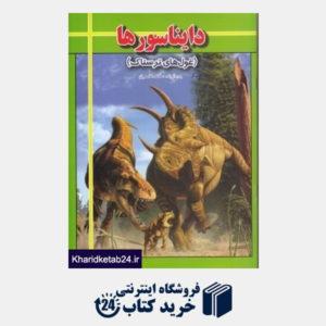 کتاب دایناسورها (غول های ترساک)