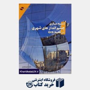 کتاب شبیه سازی چشم اندازهای شهری در محیط GIS