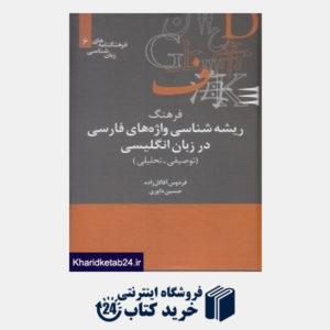 کتاب فرهنگ ریشه شناسی واژه های فارسی در زبان انگلیسی (فرهنگ نامه های زبان شناسی 6)