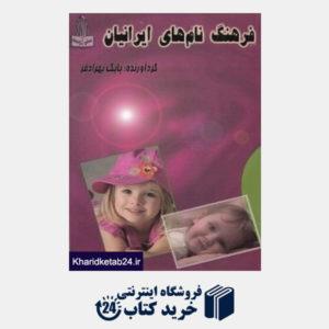 کتاب فرهنگ نام های ایرانیان
