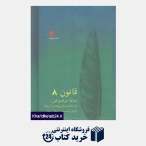 کتاب قانون (8 جلدی شومیز)