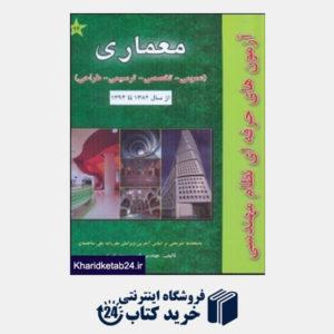 کتاب (معماری) آزمون های حرفه ای نظام مهندسی