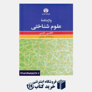 کتاب واژه نامه علوم شناختی (انگلیسی فارسی)